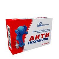 АнтиПохмелин капс № 20