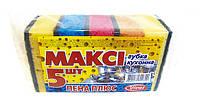 Губка для мытья посуды Макси (Пена+) - Vivat 5шт/уп