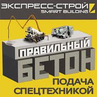 Бетон качественный в Днепропетровске