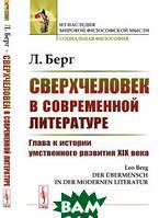 Берг Л. Сверхчеловек в современной литературе. Глава к истории умственного развития XIX века