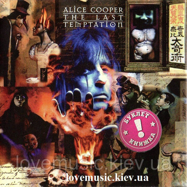 Музичний сд диск ALICE COOPER The last temptation (2004) (audio cd)