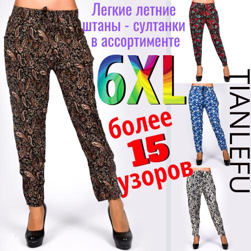 Женские лёгкие штаны султанки батал с манжетами TIANLEFU D-6XL (в ассортименте  более 15 узоров)  ЛЖЛ-30116