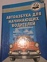 Азбука для начинающих водителей. разгон, обгон, торможение... Шухман  Ростов, 2005