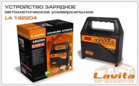 Зарядное устройство LAVITA LA 192204