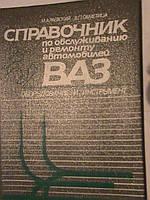 Справочник по обслуживанию и ремонту автомобилей ВАЗ. Оборудование и инструмент. К, 1989.