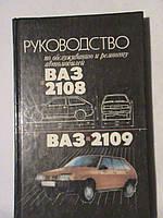 Руководство по обслуживанию и ремонту ВАЗ-2108, ВАЗ-2109. М, 1992.