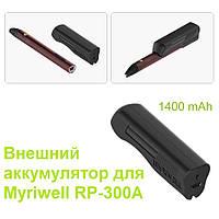 Внешний аккумулятор MYRIWELL B14-300A, для 3D ручек MYRIWELL RP-300A