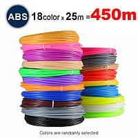Набор пластика ABS для 3D ручек 450 метров (18 цветов по 25 метров)
