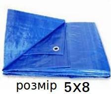 Тент полипропиленовый 5х8м 60г/кв.м с люверсами