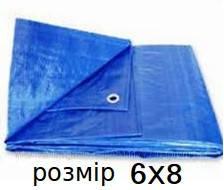 Тент полипропиленовый 6х8м 60г/кв.м с люверсами