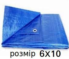 Тент поліпропіленовий 6х10м 60г/кв.м з люверсами