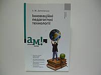 Дичківська І.М. Інноваційні педагогічні технології., фото 1