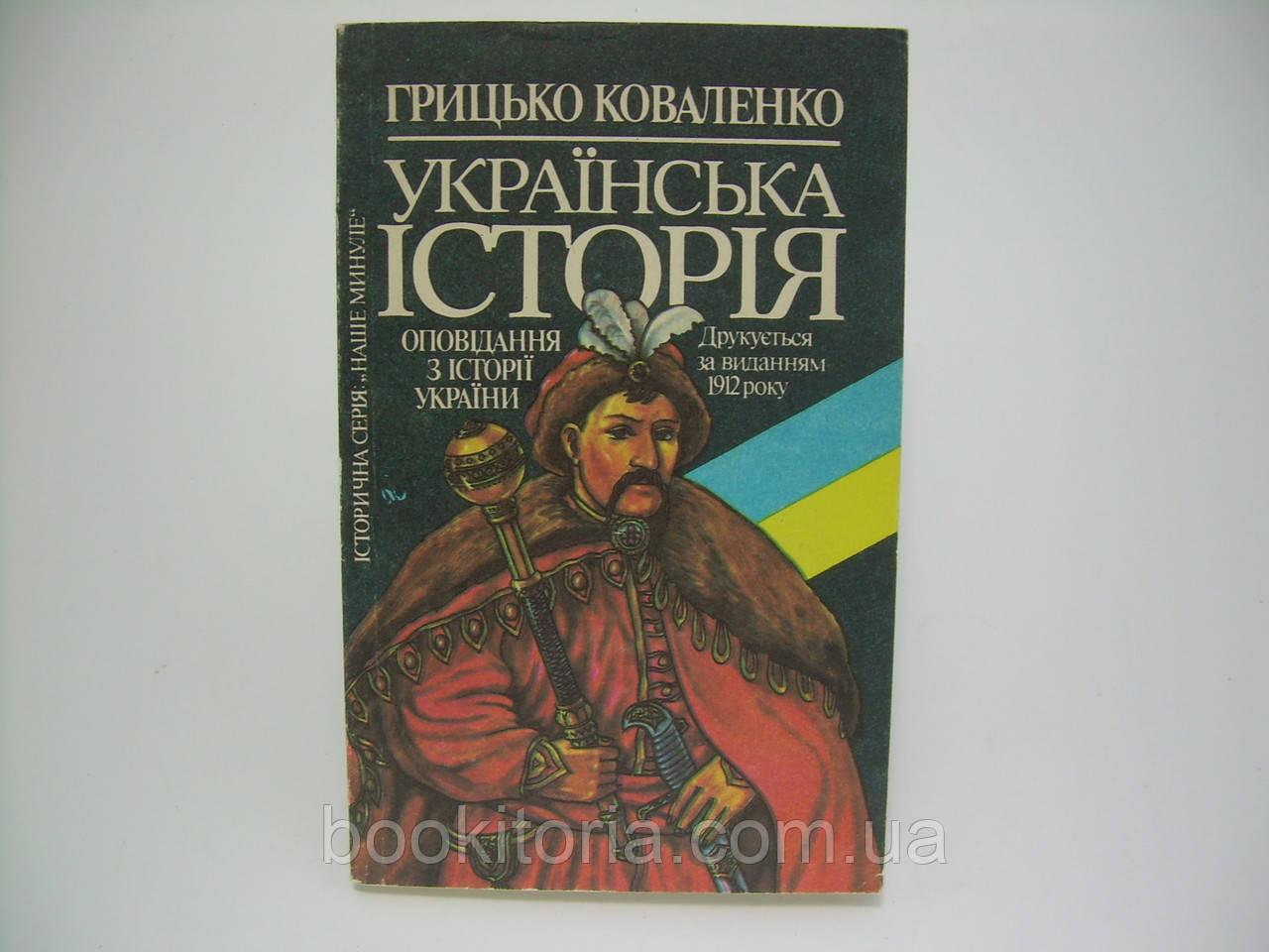 Коваленко Г. Українська історія (б/у).