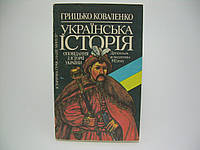 Коваленко Г. Українська історія., фото 1