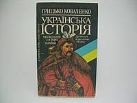 Коваленко Г. Українська історія (б/у)., фото 1