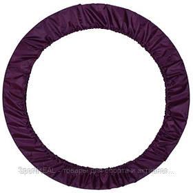 Чохол на обруч Champion (700мм-800мм) фиолетовий