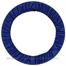 Чохол на обруч Champion (800мм-950мм) синій