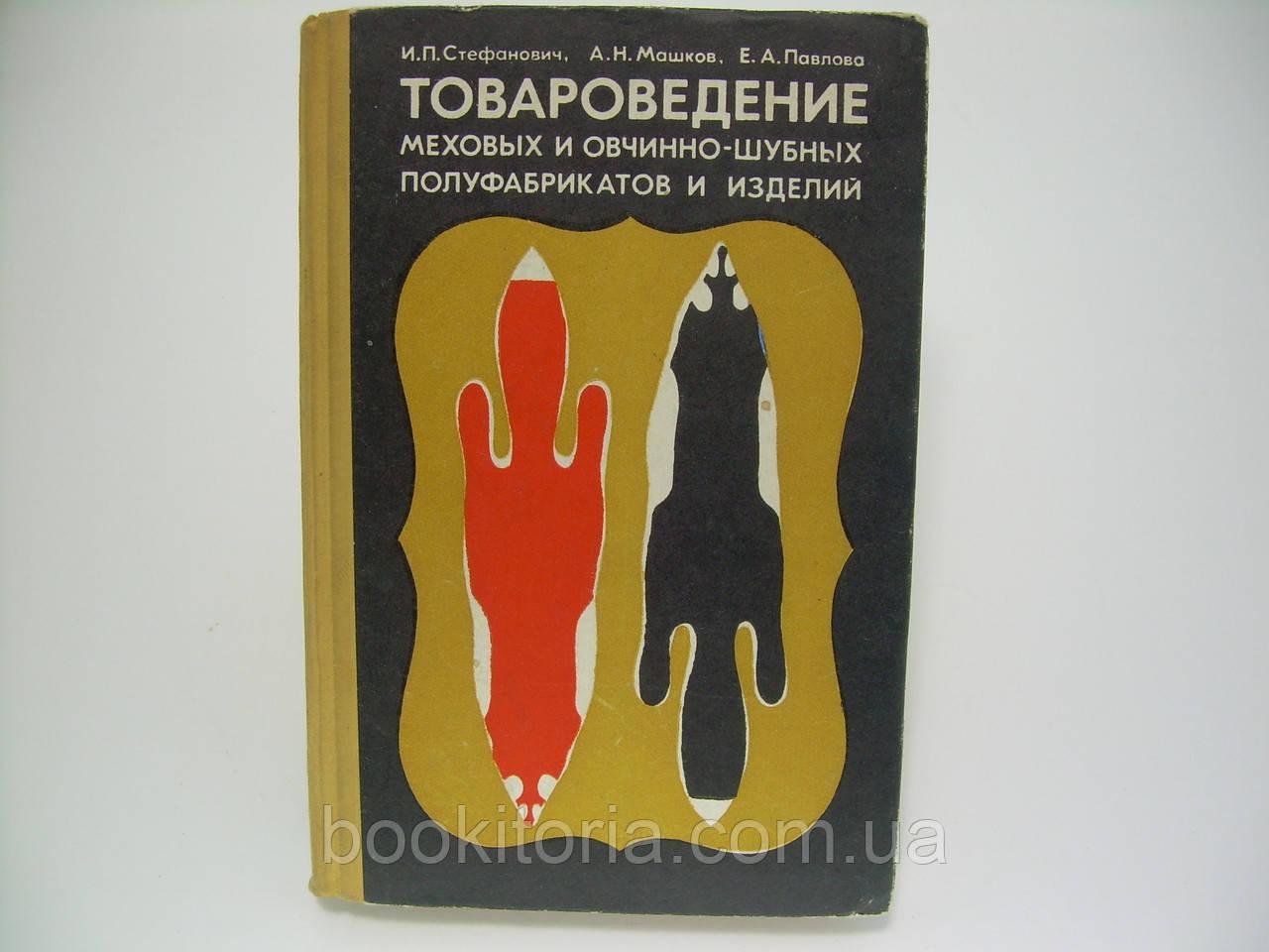 Стефанович И.П. и др.Товароведение меховых и овчинно-шубных полуфабрикатов и изделий (б/у).