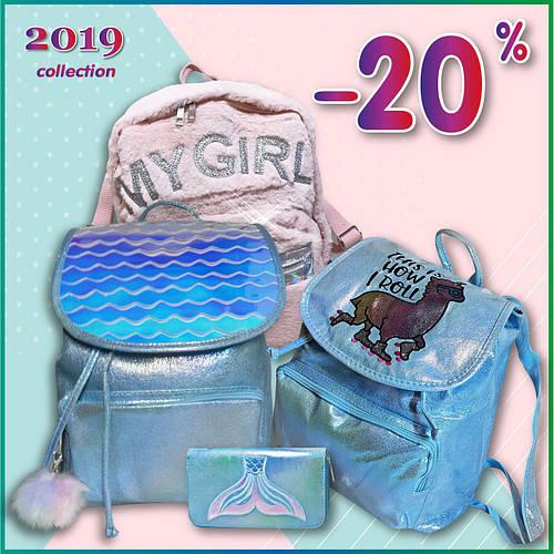 Скидки на аксессуарные рюкзаки