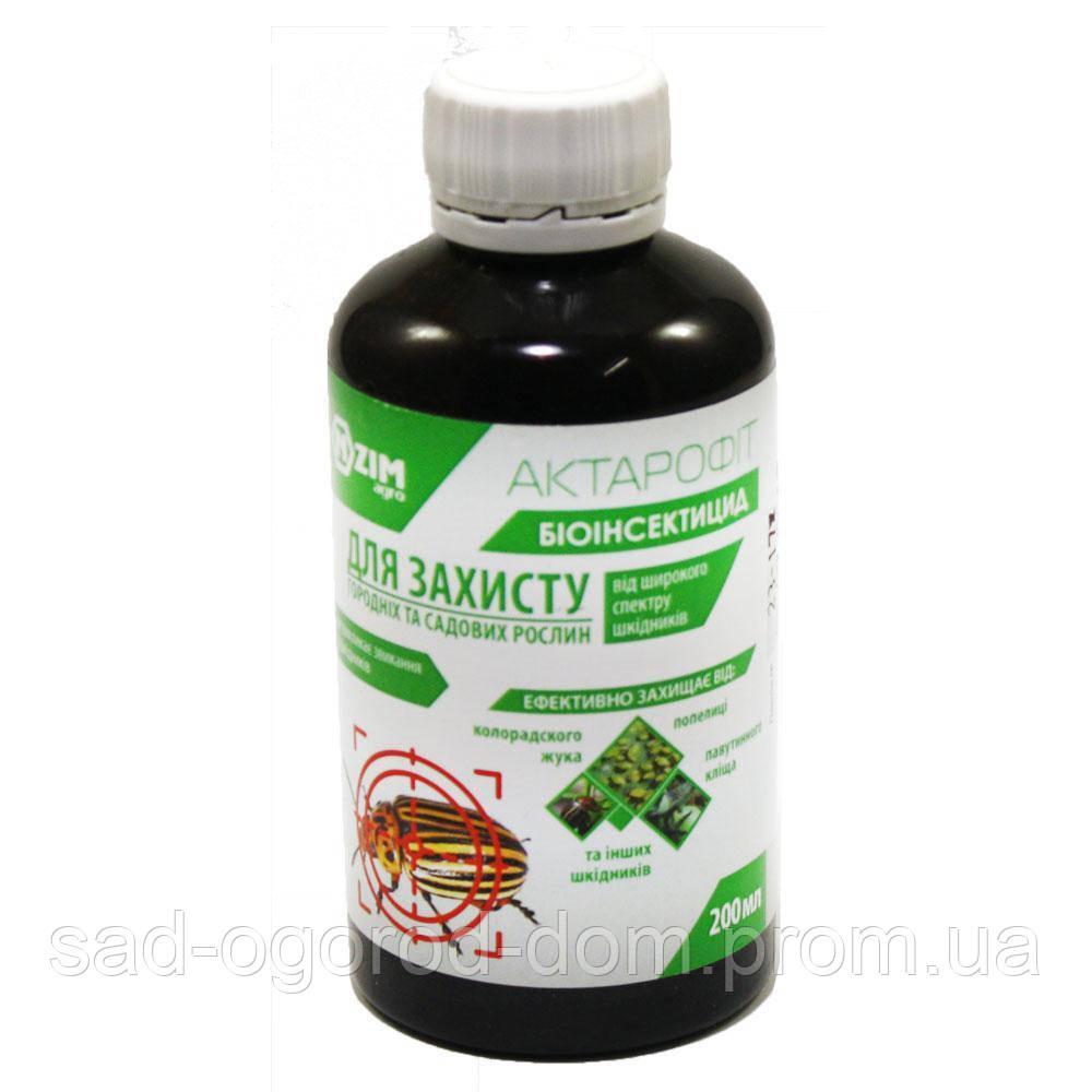 Актарофит биоинсекто-акарицид   200мл