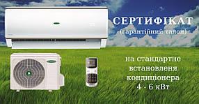Сертификат на стандартный монтаж кондиционера от 12000 до 18000 BTU
