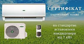 Сертификат на стандартный монтаж кондиционера от 24000 BTU