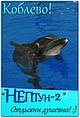 """""""Нептун-2"""" база отдыха"""