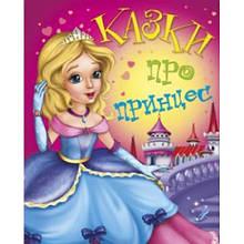 Казки: Казки про принцес (95 стор)(у) Манго