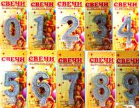Свечи -цифры для торта серебристые