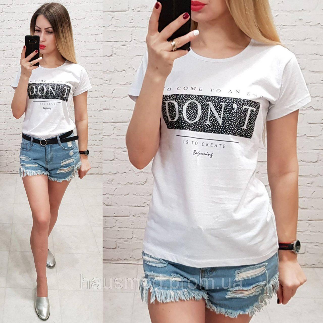 Женская футболка летняя надпись Don't 100% катон качество турция цвет белый