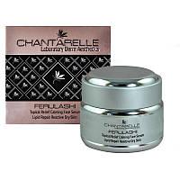 Гипоаллергенная успокаивающая сыворотка Topical Relief Lipid Repair Body Serum 30 ml Chantarelle
