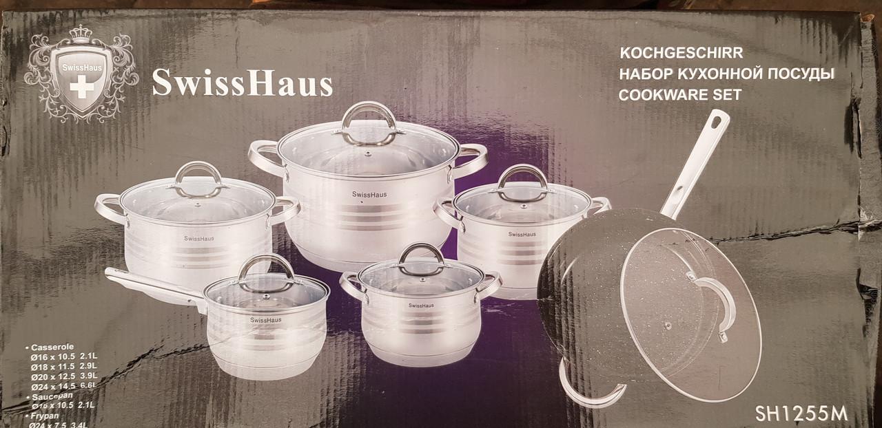 Набір посуду кухонний 12 предметів SwissHaus 1252 М нержавіюча сталь