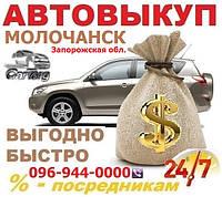 Автовыкуп Молочанск / CarTorg / Срочный Авто выкуп в Молочанск, 24/7