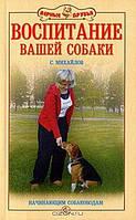 Михайлов С.А. Воспитание вашей собаки