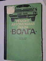 """Ремонт автомобиля ГАЗ-24 """"Волга"""". Сархошьян. М, 1980."""