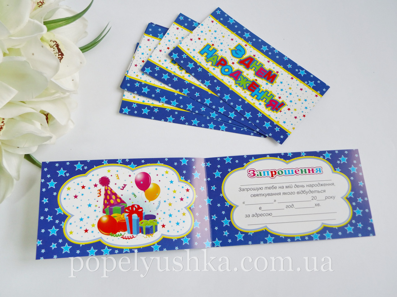"""Запрошення  """" З днем народження"""" синє"""