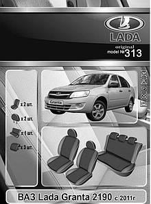 Чехлы на сидения ВАЗ Lada Granta 2190 2011- Elegant Classic