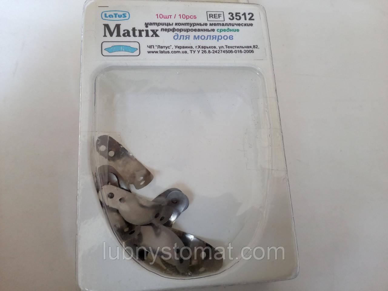 Матрицы контурные металические перфорированые средние для моляров 3512