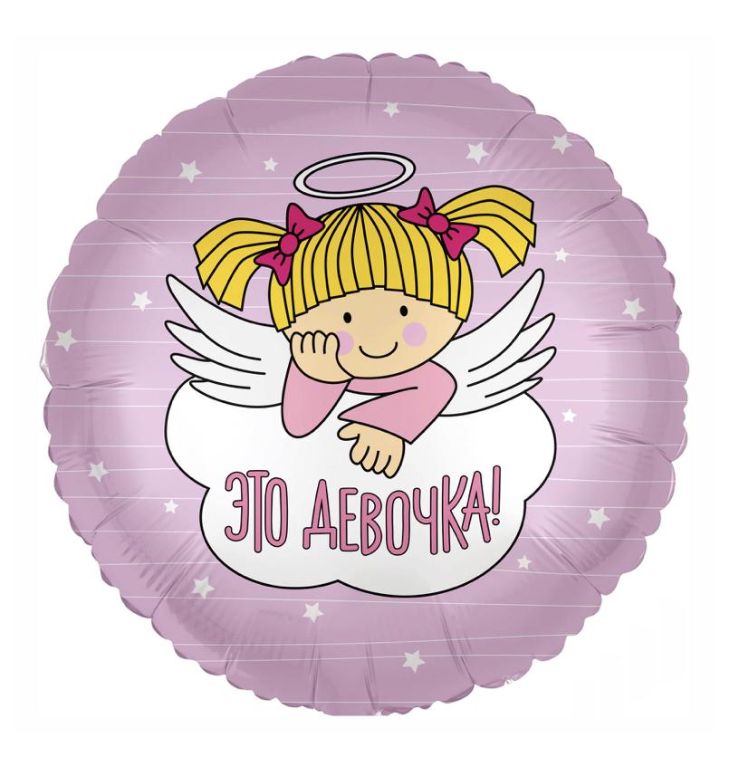 Agura Шар 18''/45 см, Круг, С Рождением Девочки (ангел), Розовый