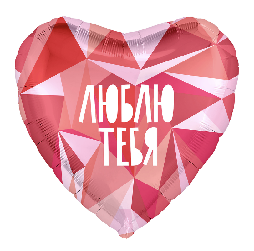 Agura Шар 18''/45 см, Сердце, Люблю Тебя (геометрический узор), Розовый