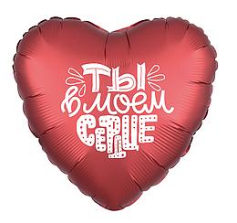 Agura Шар 18''/45 см, Сердце, Ты в моем сердце, Красный, Сатин