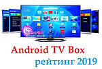 Android TV Box — рейтинг 2019