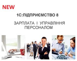 Вышел новый релиз ЗУП 8. Версия 2.1.53.1