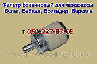 Фильтр бензиновый для бензокос Булат, Байкал, Бригадир, Ворскла