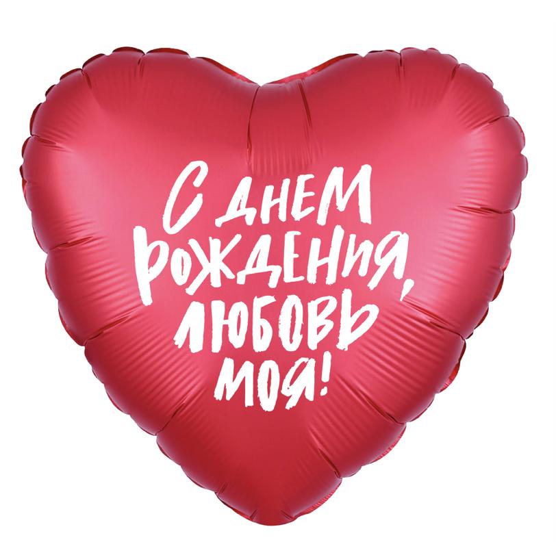 Agura Шар 18''/45 см, Сердце, С Днем Рождения, Любовь моя, Красный