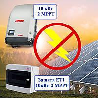 Система защиты DC солнечных батарей на 2 МРРТ,  для сетевого инвертора на 10 кВт