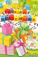 """Пакет для подарка гигант вертикальный """"Подарки ко дню рождения"""" 30х47 см  (6 шт/уп)"""