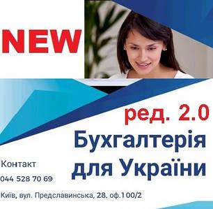 Обновления для Бухгалтерія 8 для України. Редакция 2.0. Новая форма 1-ПВ