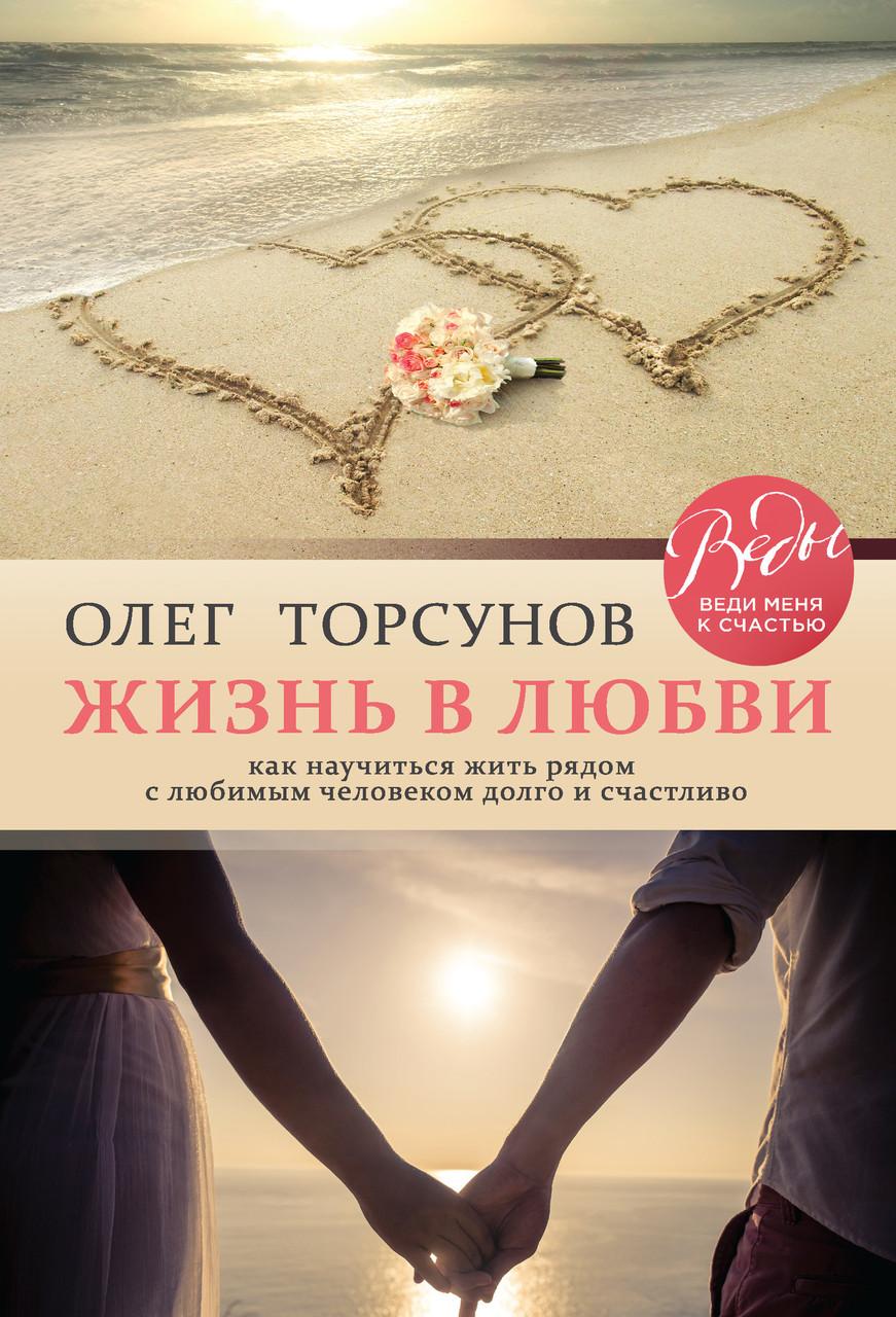 """Олег Торсунов """"Жизнь в любви"""""""
