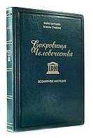Сокровища человечества. Всемирное наследие ЮНЕСКО Подарочное издание в кожаном переплете